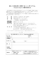 第47回 洗浄に関するシンポジウム(2015.10.20~10.21;pdf