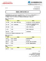 役員人事のお知らせ;pdf
