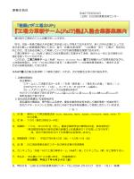 H27工場力革新チーム(FaIT)塾;pdf