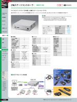 2軸ステージコントローラ SHOT-702 - OptoSigma Global Top;pdf