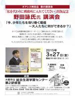 野田詠氏氏 講演会 - いのちのことば社;pdf