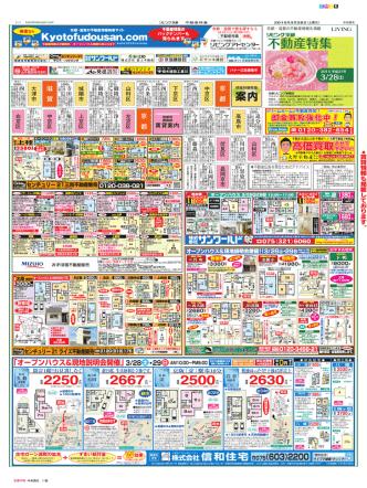 01 - 京都不動産特集;pdf