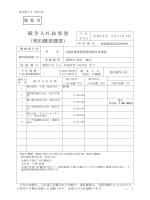 土地評価事務取扱要領作成業務;pdf