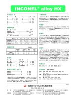 INCONEL® alloy HX;pdf