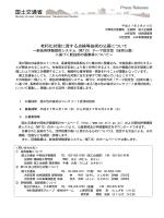 老朽化対策に資する点検等技術の公募について;pdf