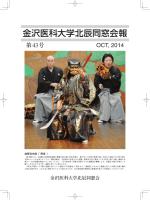 開催報告 - 金沢医科大学