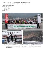 ダイワスーパーバトルカップチヌ2015 大分地区大会結果