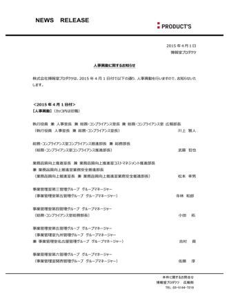 4月1日付 人事異動に関するお知らせ