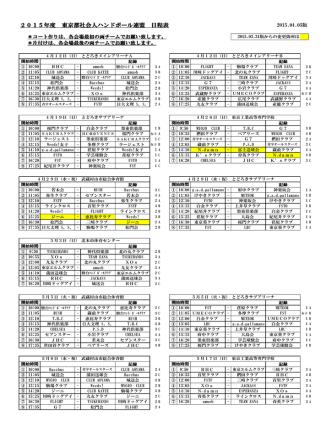 2015年度リーグ戦日程表