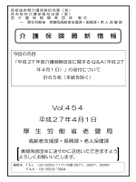 介護保険最新情報Vol.454