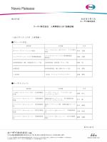 エーザイ株式会社 人事異動ならびに組織改編 <2015 年 4 月 1 日付
