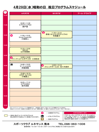 4月29日(水)昭和の日 祝日プログラムスケジュール