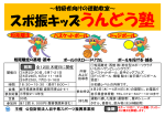 スポ振キッズうんどう塾 - 公益財団法人岩手県スポーツ振興事業団