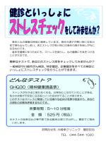 GHQ30(精神健康調査票)