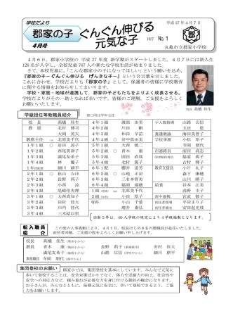 4月の行事予定 ・教育活動紹介  ・下校予定時刻