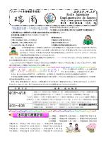 第1号 - ジュネーブ日本語補習学校