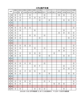 4月出勤予定表
