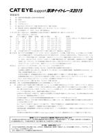 support草津ナイトレース2015