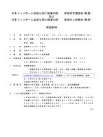 日本ドッジボール協会公認C級審判員 資格認定講習会(新規) 及び 日本