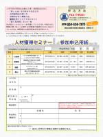 FAX で申込む - 福島広域雇用促進支援協議会 ふくしま働きたいネット