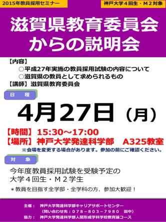 (月)15:30~17:00 発達科学部キャンパスA325教室 滋賀県教育委員会