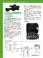 スタジオカメラシステム