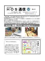 H O S 通信 第24号 - 特定非営利活動法人HOS(ホス)