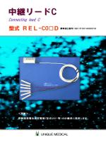 中継リードC<薬事届出番号 - 株式会社ユニークメディカル