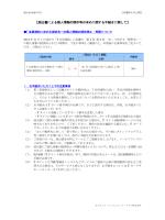 【届出書による個人情報の開示等の求めに関する手続きに関して】
