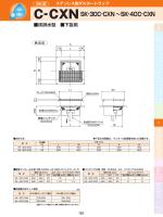 AE型SK-50S-Y(F)〜SK-160S-YA(F) SK-30C-CXN〜SK-40C-CXN