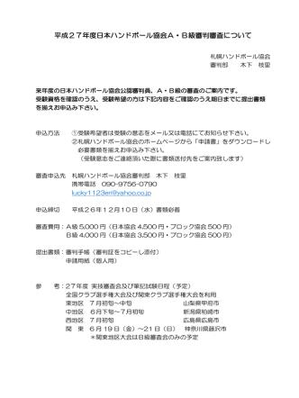 AB級審査要項 - 札幌ハンドボール協会