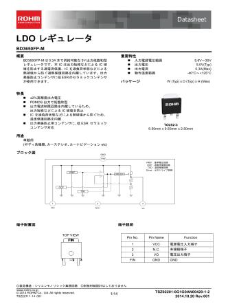 BD3650FP-M : パワーマネジメント