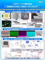 LEDデバイスの評価および故障解析(PDF形式:357KB)