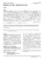 過敏性肺炎における慢性・線維化病態に関する研究 A Study of