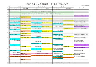 2015年 JMRC近畿モータースポーツカレンダー