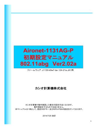 (AIR-1131AG)Ver2.02a(2014年8月5日)