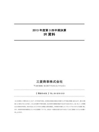 2013年度第3四半期決算IR資料 (PDF:436KB)