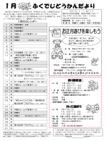 1月号 - 磐田市