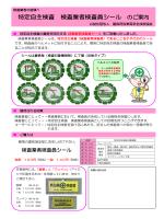 「検査業検査者シール」チラシ(PDF