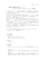 【新製品】流動層式対向型ジェットミル ホソカワ/アルピネ カウンタジェット