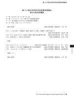 第 114 回日本外科学会定期学術集会 第 40 回市民講座