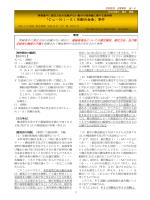 第 15613 号「Cu-Ni-Si系銅合金条」事件