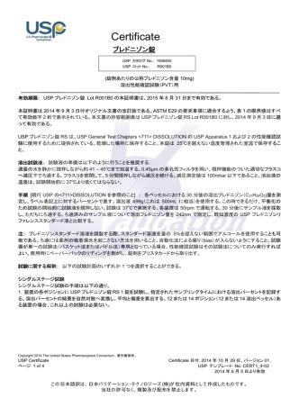 Certificate - 日本バリデーション・テクノロジーズ