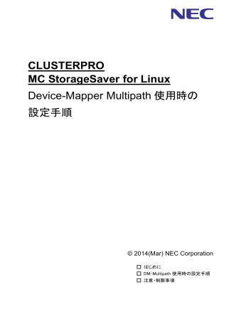 CLUSTERPRO MC StorageSaver for Linux Device
