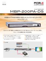 MBP-200PA-DS