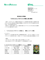 株式会社三洋物産 「CRAわんわんパラダイス IN 沖縄DS