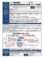 「最先端表面処理技術CB処理・カラーCB処理」
