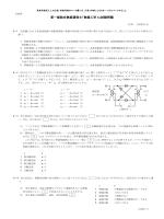 第一級総合無線通信士「無線工学 A」試験問題