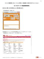 EC マスターズ「商品画像更新君」 - EC