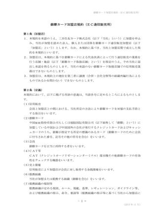 - 1 – 銀聯カード加盟店規約(EC通信販売用)